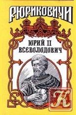 Книга Книга Юрий II Всеволодович