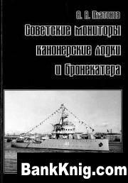 Книга Советские мониторы, канонерские лодки и бронекатера. Часть 1 – pdf  22,4Мб