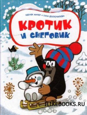 Книга Кротик и снеговик