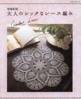 Журнал Elegant Crochet Lace 2012 pdf 120Мб