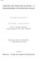 Книга Белая гвардия. Пьеса в четырех действиях