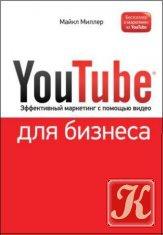 Книга YouTube для бизнеса