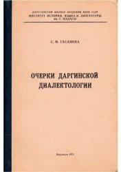 Книга Очерки даргинской диалектологии