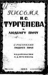 Книга Письма И.С. Тургенева к Людвигу Пичу