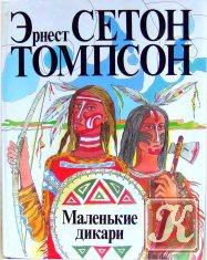 Книга Книга Сетон-Томпсон Э. Маленькие дикари