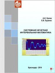 Книга Системная нечеткая интервальная математика