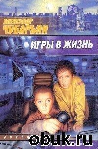 Книга А. А. Чубарьян. Игры в жизнь