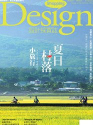Журнал 設計採買誌 Shopping Design Magazine - July 2014