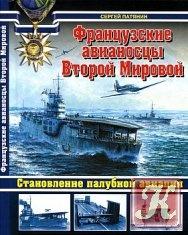 Книга Книга Французские авианосцы Второй Мировой