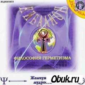Книга Кибалион. Философия герметизма (Аудиокнига)