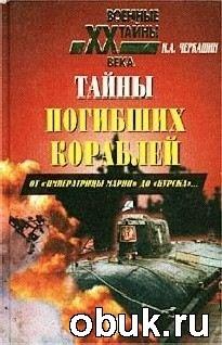 Книга Тайны погибших кораблей. От «Императрицы Марии» до «Курска»