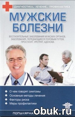 Книга Мужские болезни