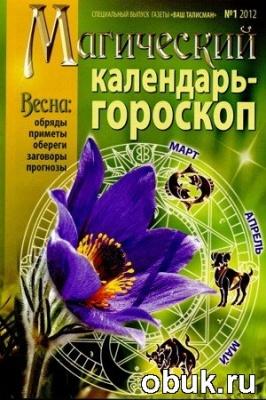 Спецвыпуск газеты Ваш талисман № 1 2012 Магический календарь-гороскоп