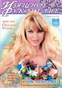 Журнал Изящное рукоделие №4(8) 2007.