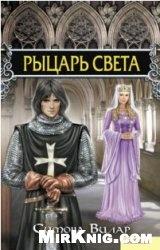Книга Рыцарь света