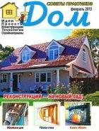 Книга Дом №2 (февраль), 2013