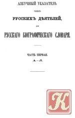 Книга Азбучный указатель имен русских деятелей. Часть 1