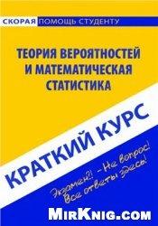 Книга Теория вероятности и математическая статистика. Краткий курс