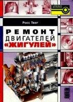 Ремонт двигателей Жигулей (2008/ PDF, DjVu) pdf, djvu 70,3Мб