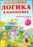 Книга Смекалочка. Логика в математике  № 11, 2011 jpeg 7,4Мб