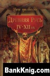 Древняя Русь. IV-XII вв. pdf, djvu 34,8Мб