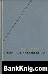 Книга Гольбах Поль Анри. Избранные произведения в 2-х томах т. 2 djvu 5,07Мб