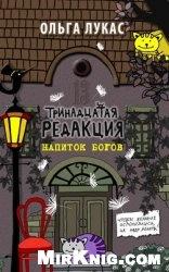 Книга Тринадцатая редакция. Напиток богов