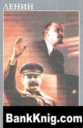 Аудиокнига Ленин и Сталин - Речи вождей (архивные записи) мр3 75,23Мб