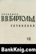 Книга Академик В.В. Бартольд.Том 7.  Работы по исторической географии и истории Ирана pdf  52,96Мб