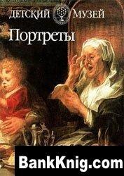 Книга Портреты: Живопись Северной Европы pdf 3,96Мб