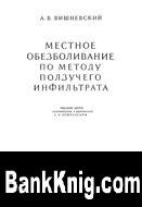Книга Местное обезболивание по методу  ползучего инфильтрата,Вишневский А.В. djvu/rar + 1% 9,08Мб