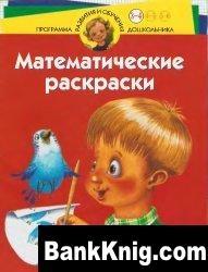 Книга Математические раскраски djvu