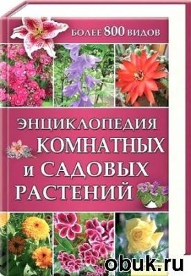 Книга Энциклопедия комнатных и садовых растений. Более 800 видов