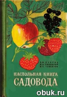 Лаврик П.И., Рыбицкий Н.А., Гаврилов И.С. - Настольная книга садовода