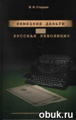 Книга Немецкие деньги и русская революция