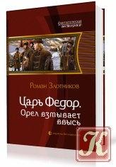 Книга Царь Фёдор. Орёл взмывает ввыс-Аудио