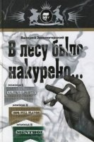 Валерий Зеленогорский - В лесу было накурено (аудиокнига)  114Мб
