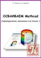 Книга Осваиваем Mathcad