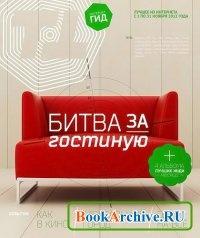 Журнал Интернет гид №20 (ноябрь 2012).