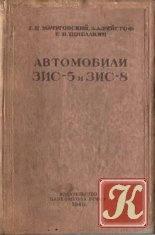 Книга Автомобили ЗИС-5 и ЗИС-8.