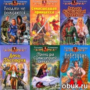 Устименко Татьяна - Сборник книг