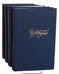 Книга И. А. Бунин. Собрание сочинений в 4 томах