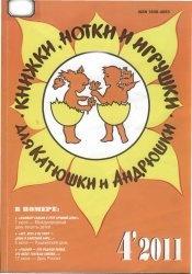 Журнал Книжки, нотки и игрушки для Катюшки и Андрюшки №4 2011