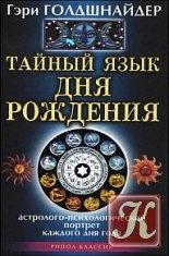 Книга Тайный язык дня рождения