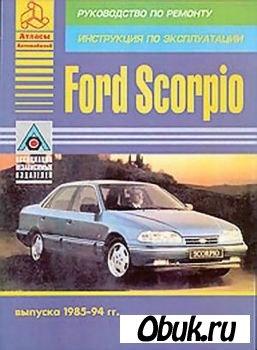 Книга Ford Scorpio 1985-1994 г.г. выпуска. Руководство по ремонту, инструкция по эксплуатации