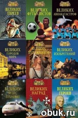 Книга 100 великих. 113 томов (серия книг)