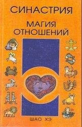 Книга Синастрия. Магия отношений