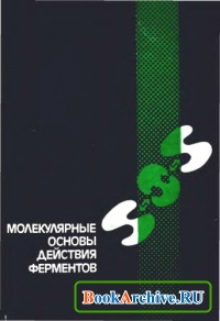 Книга Молекулярные основы действия ферментов.