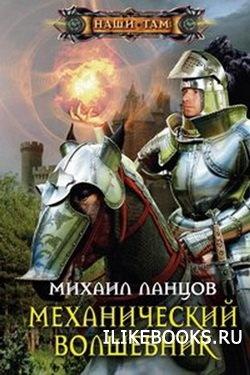 Книга Ланцов Михаил - Механический волшебник