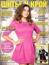 Журнал Шитье и крой № 4 2012